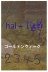 Hal_gw