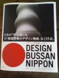 デザイン物産展ニッポン