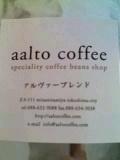 aalto coffee
