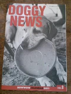 DOGGY NEWS VOL.8